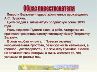 Повести Белкина»-первое законченное произведение А.С. Пушкина. Цикл создан в