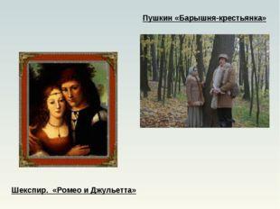 Шекспир. «Ромео и Джульетта» Пушкин «Барышня-крестьянка»