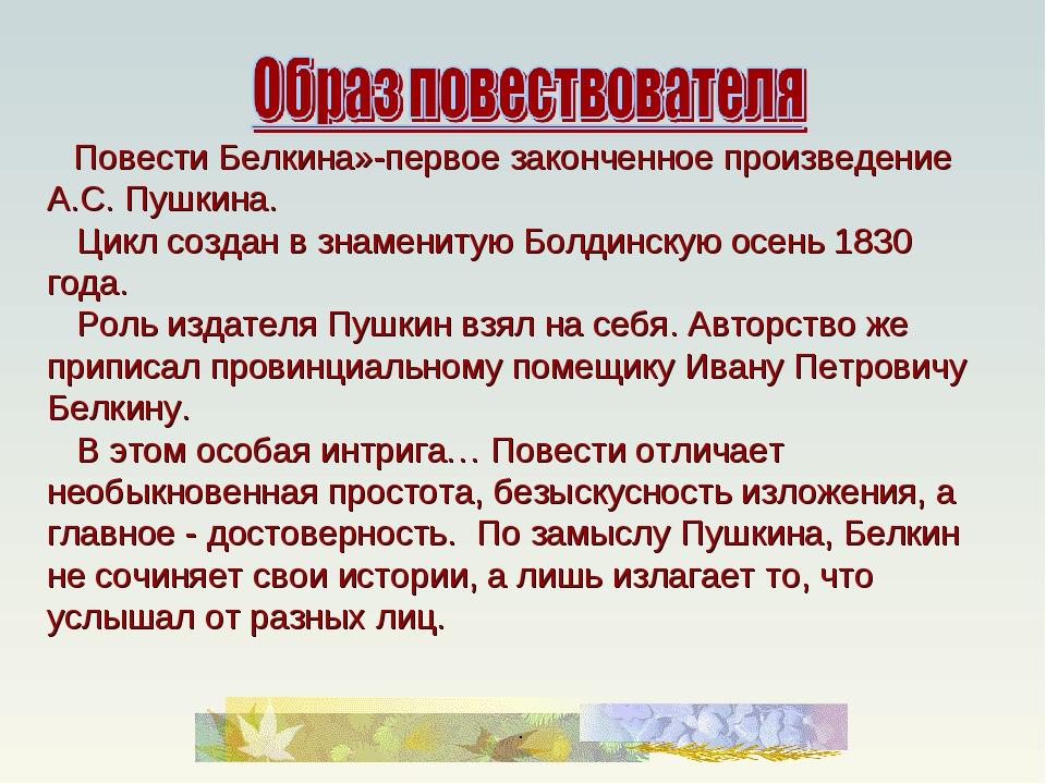 Повести Белкина»-первое законченное произведение А.С. Пушкина. Цикл создан в...