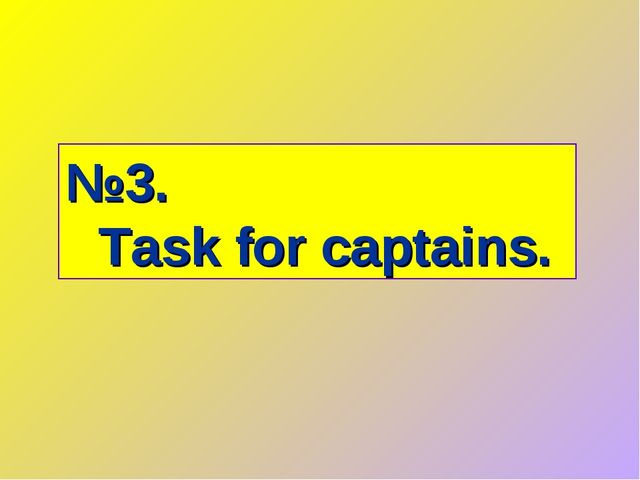 №3. Task for captains.