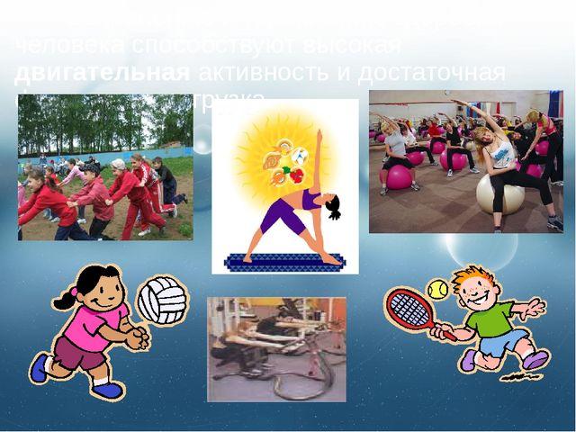 Сохранению и укреплению здоровья человека способствуют высокая двигательная...