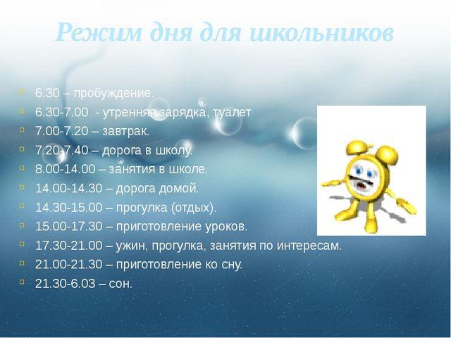 Режим дня для школьников 6.30 – пробуждение. 6.30-7.00 - утренняя зарядка, ту...