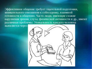 Эффективное общение требует тщательной подготовки, внимательного отношения к