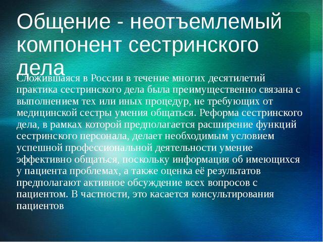 Общение - неотъемлемый компонент сестринского дела Сложившаяся в России в теч...