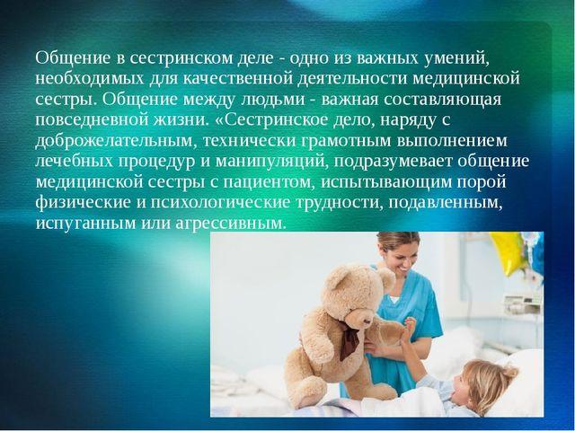 Общение в сестринском деле - одно из важных умений, необходимых для качествен...