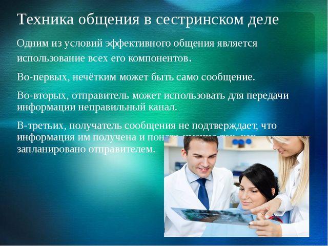 Техника общения в сестринском деле Одним из условий эффективного общения явля...