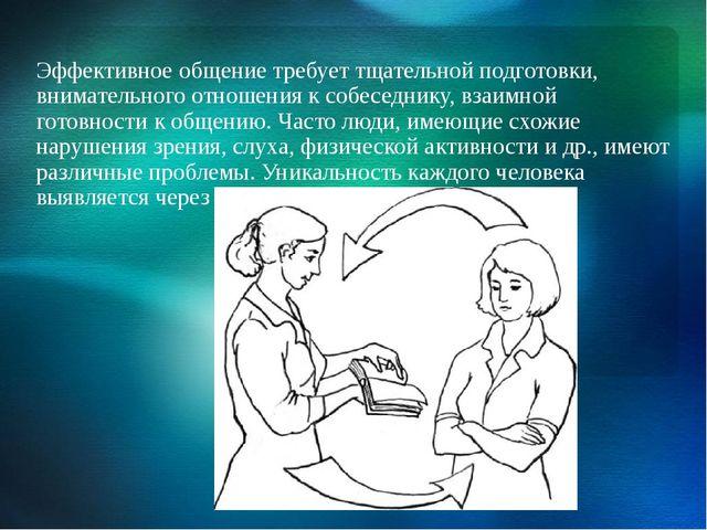 Эффективное общение требует тщательной подготовки, внимательного отношения к...