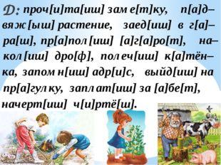 Д: проч[и]та[иш] заме[т]ку, п[а]д– вяж[ыш] растение, заплат[иш] за [а]бе[т],
