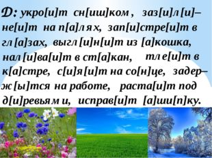 Д: зап[и]стре[и]т в с[и]я[и]т на со[н]це, нал[и]ва[и]т в ст[а]кан, выгл[и]н[и