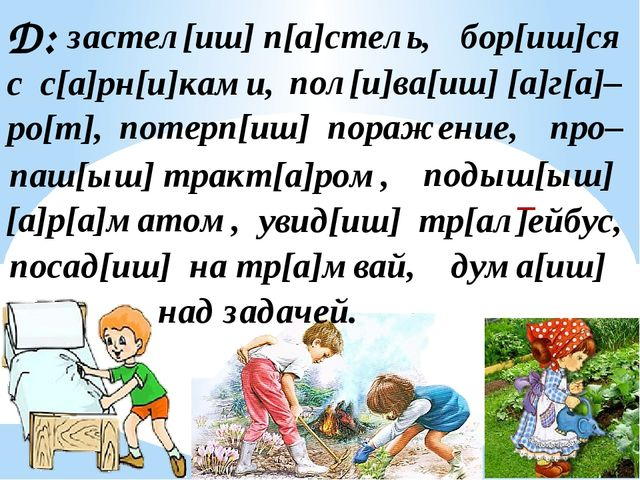Д: застел[иш] п[а]стель, бор[иш]ся с с[а]рн[и]ками, пол[и]ва[иш] [а]г[а]– ро[...