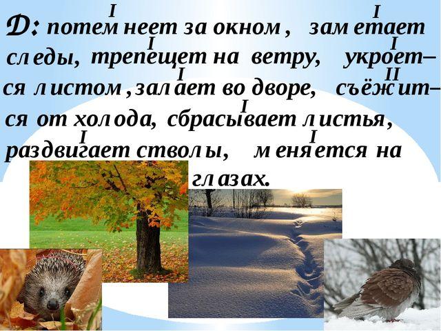 Д: потемнеет за окном, заметает следы, ся от холода, трепещет на ветру, укрое...