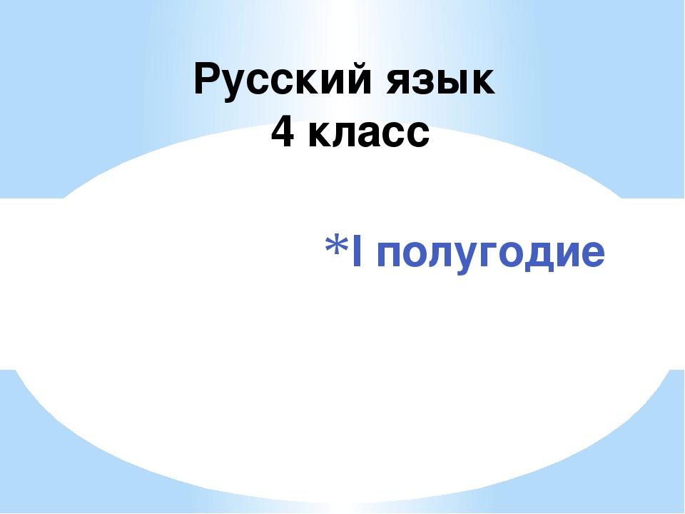 I полугодие Русский язык 4 класс
