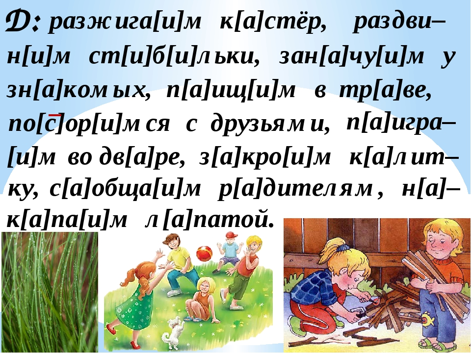 Д: разжига[и]м к[а]стёр, раздви– н[и]м ст[и]б[и]льки, зан[а]чу[и]м у зн[а]ком...