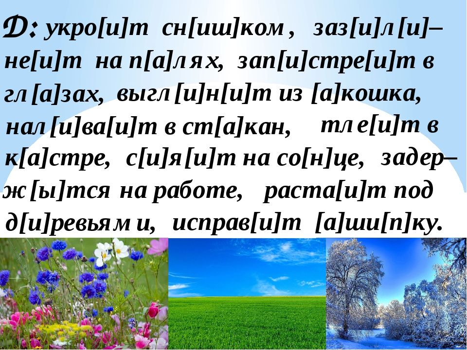 Д: зап[и]стре[и]т в с[и]я[и]т на со[н]це, нал[и]ва[и]т в ст[а]кан, выгл[и]н[и...