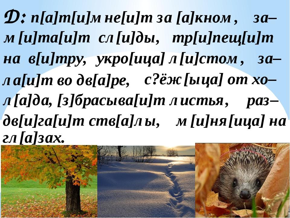 Д: п[а]т[и]мне[и]т за [а]кном, за– м[и]та[и]т сл[и]ды, ла[и]т во дв[а]ре, тр[...