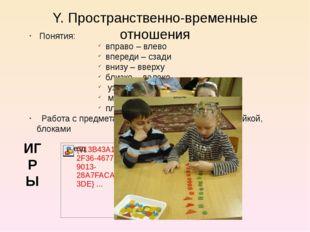 Y. Пространственно-временные отношения Понятия: вправо – влево впереди – сзад