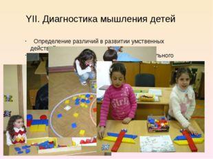 YII. Диагностика мышления детей Определение различий в развитии умственных де