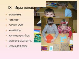 IX. Игры-головоломки. Развивающие кубики ТАНГРАММ ПИФАГОР СЛОЖИ УЗОР ХАМЕЛЕОН