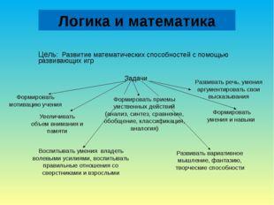 Цель: Развитие математических способностей с помощью развивающих игр Задачи