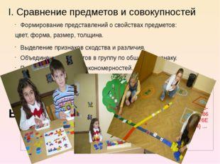 I. Сравнение предметов и совокупностей Формирование представлений о свойствах
