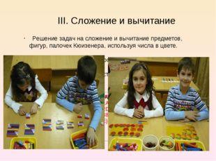 III. Сложение и вычитание Решение задач на сложение и вычитание предметов, фи
