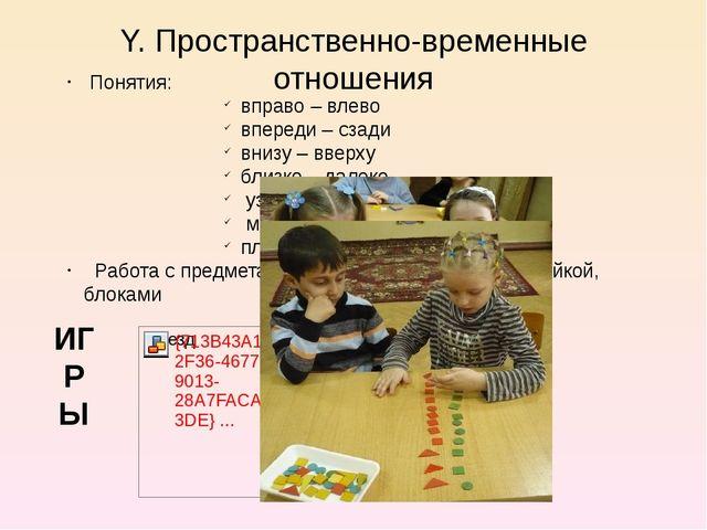 Y. Пространственно-временные отношения Понятия: вправо – влево впереди – сзад...