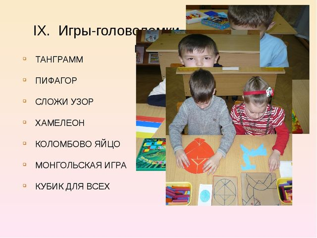 IX. Игры-головоломки. Развивающие кубики ТАНГРАММ ПИФАГОР СЛОЖИ УЗОР ХАМЕЛЕОН...