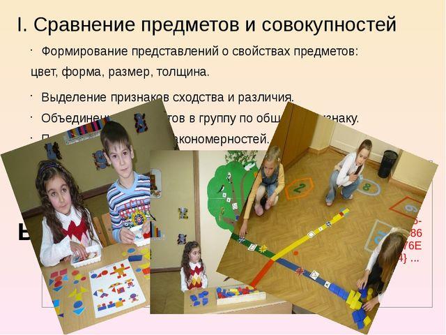 I. Сравнение предметов и совокупностей Формирование представлений о свойствах...