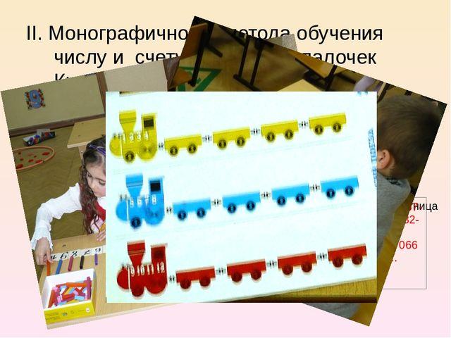 II. Монографичность метода обучения числу и счету с помощью палочек Кюизенера...