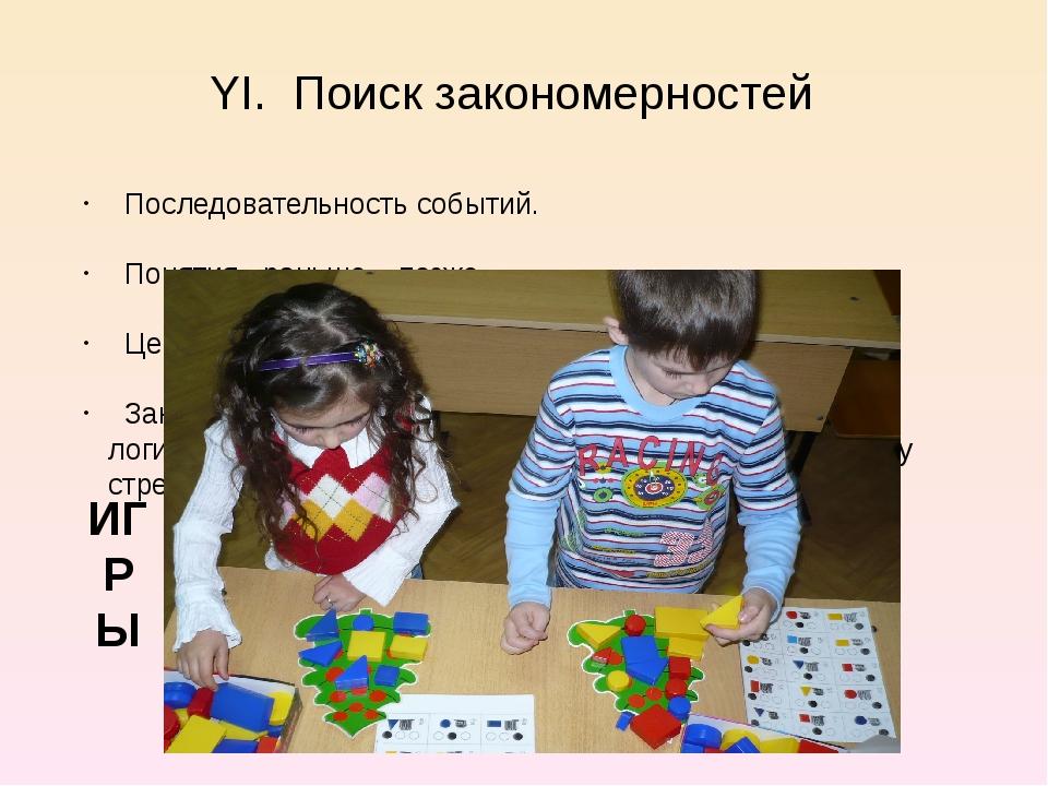 YI. Поиск закономерностей Последовательность событий. Понятия «раньше – позже...