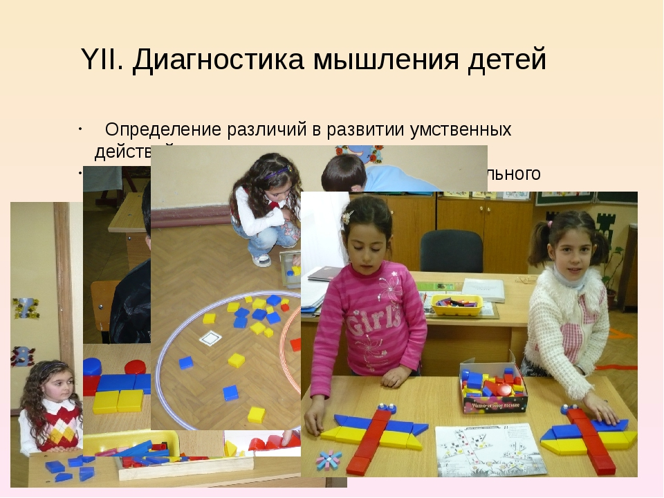 YII. Диагностика мышления детей Определение различий в развитии умственных де...