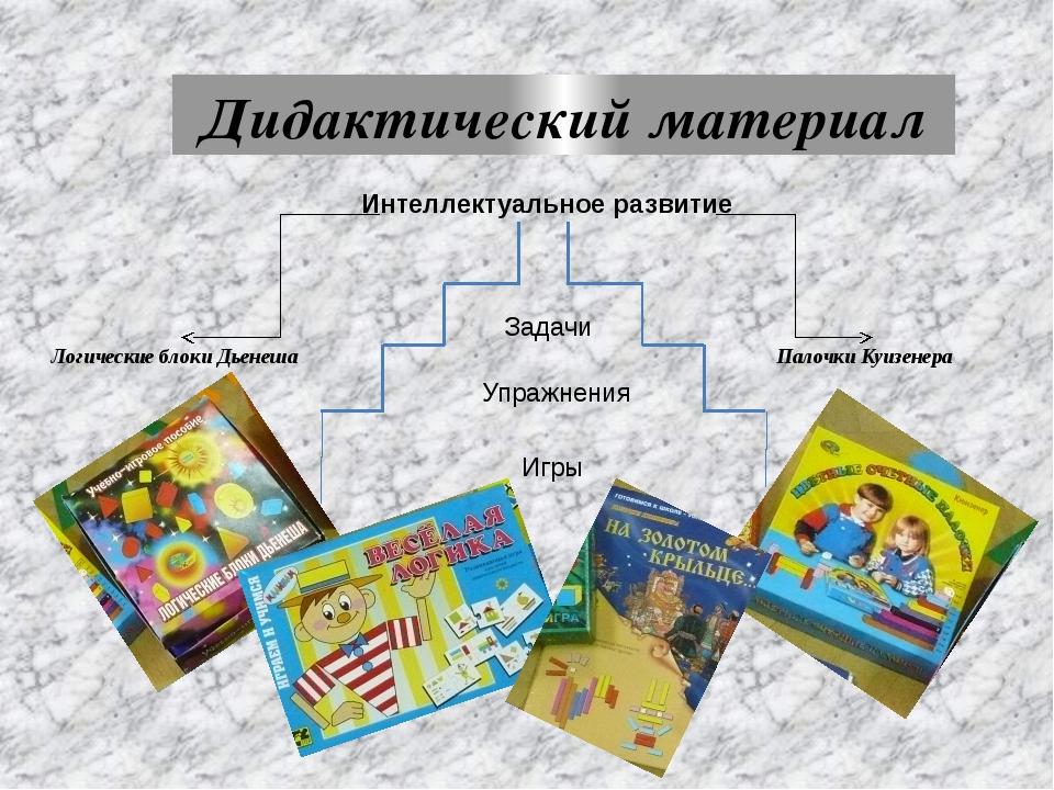 Дидактический материал Логические блоки Дьенеша Палочки Куизенера Интеллекту...