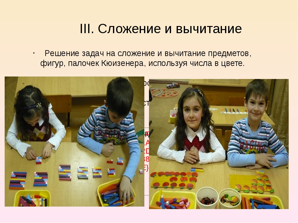 III. Сложение и вычитание Решение задач на сложение и вычитание предметов, фи...