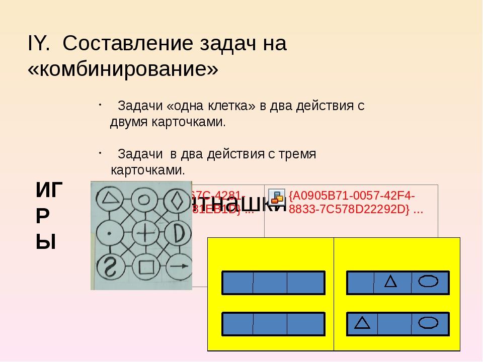 IY. Составление задач на «комбинирование» Задачи «одна клетка» в два действия...