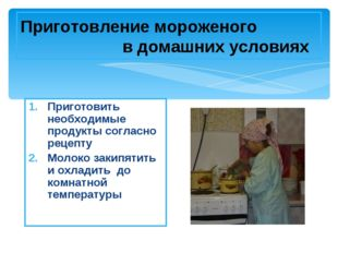 Приготовление мороженого домашних условиях видео