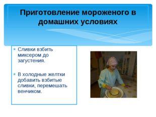 Приготовление мороженого в домашних условиях Сливки взбить миксером до загуст