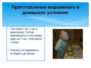 Приготовление мороженого в домашних условиях Поставить на 1 час в морозилку.
