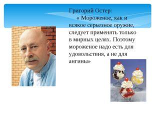 Григорий Остер: « Мороженое, как и всякое серьезное оружие, следует применять
