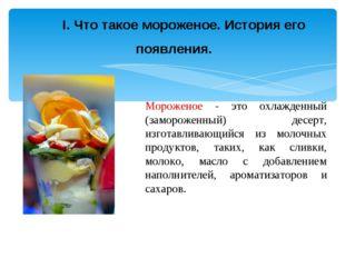 Мороженое - это охлажденный (замороженный) десерт, изготавливающийся из моло
