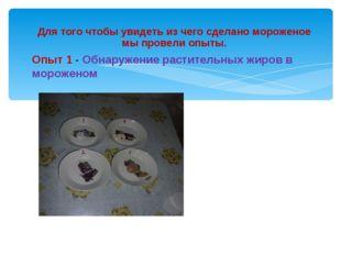Опыт 1 - Обнаружение растительных жиров в мороженом  Для того чтоб