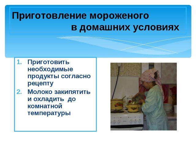 Приготовление мороженого в домашних условиях Приготовить необходимые продукты...