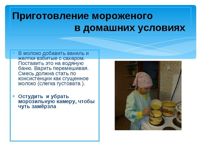 Приготовление мороженого в домашних условиях В молоко добавить ваниль и желтк...