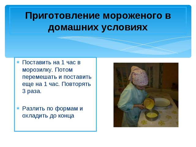 Приготовление мороженого в домашних условиях Поставить на 1 час в морозилку....