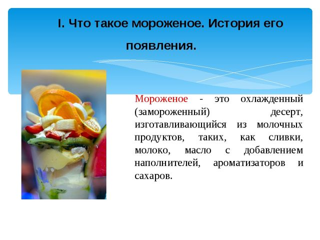 Мороженое - это охлажденный (замороженный) десерт, изготавливающийся из моло...
