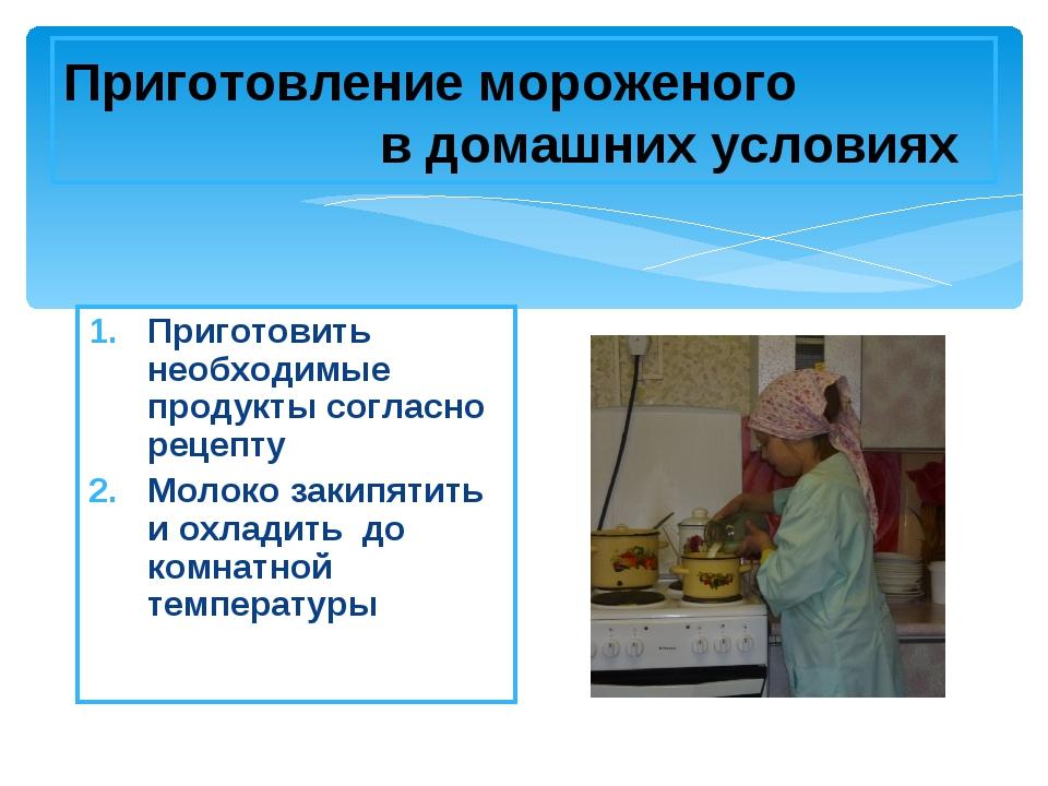 Мороженое изготовление в домашних условиях