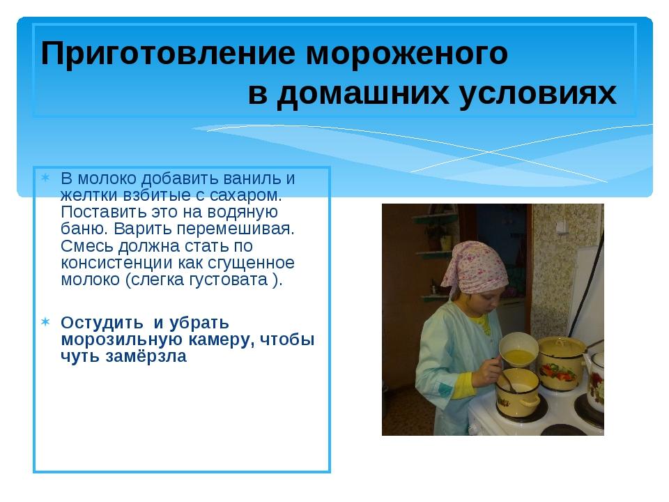 Рецепт мороженого в домашних условиях из молока для мороженицы 7
