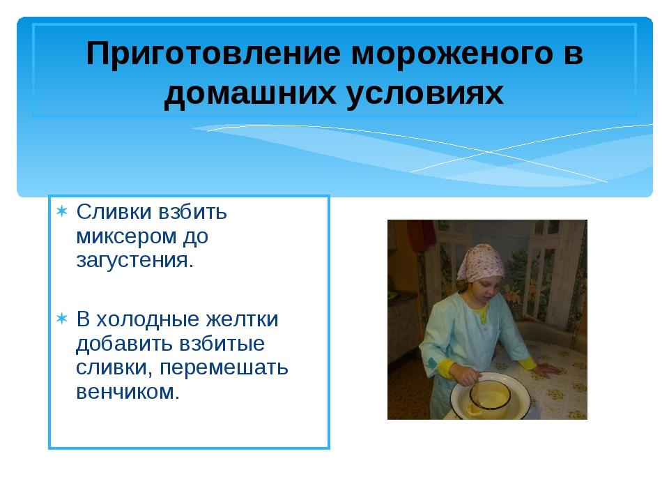 Приготовление мороженого в домашних условиях Сливки взбить миксером до загуст...