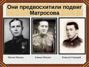 Они предвосхитили подвиг Матросова Абызов Михаил Бовкун Михаил Вавилов Геннадий