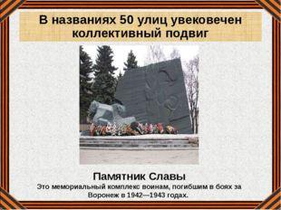 В названиях 50 улиц увековечен коллективный подвиг Памятник Славы Это мемориа