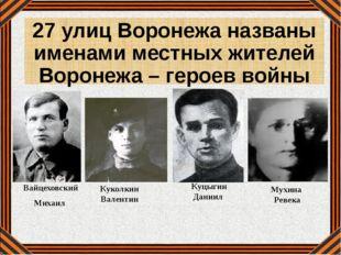 27 улиц Воронежа названы именами местных жителей Воронежа – героев войны Вайц